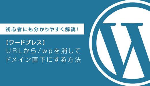 【ワードプレス】URLから/wpを消してドメイン直下にする方法