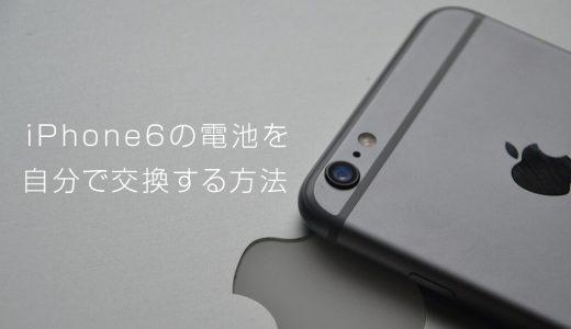 【簡単・安上り】iPhone6の電池パックを自分で交換してみよう