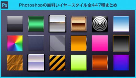 【2020年度版】Photoshopの無料レイヤースタイル全447種まとめ
