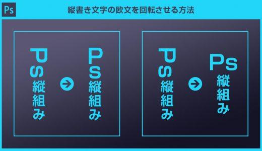 【Photoshop】縦書き(縦組み)の欧文を回転させる方法