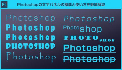 【Photoshop】フォトショの文字パネルの機能と使い方を徹底解説