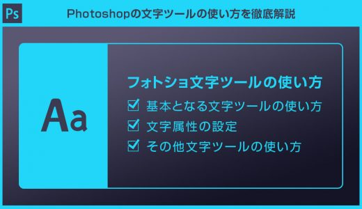 【Photoshop】フォトショの文字ツールの使い方を徹底解説