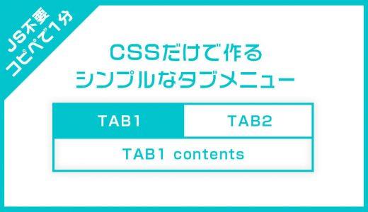 【JS不要、コピペで1分】CSSだけで作るタブ切り替えメニュー