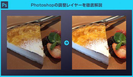 【Photoshop】フォトショの調整レイヤーを徹底解説