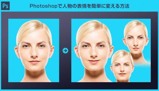 【Photoshop】フォトショで人物の表情を簡単に変える方法