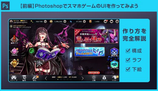 【Photoshop】ゲームのUI(ユーザーインターフェース)を作ってみよう 前編