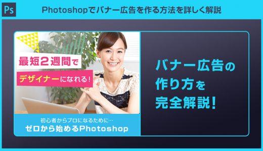 【Photoshop】フォトショでバナー広告を作る方法を詳しく解説