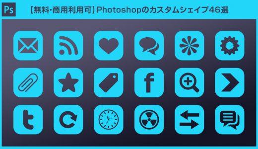 【無料・商用可】Photoshopのカスタムシェイプ46選【2020年度版】