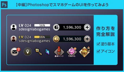 【Photoshop】ゲームのUI(ユーザーインターフェース)を作ってみよう 中編