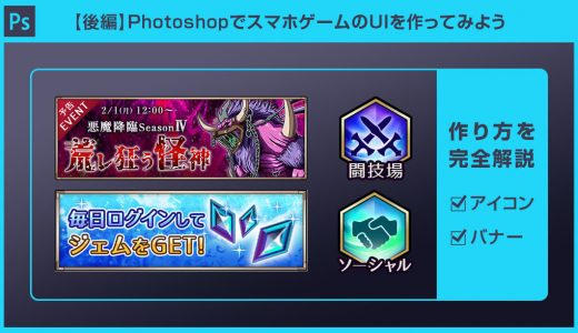 【Photoshop】ゲームのUI(ユーザーインターフェース)を作ってみよう 後編