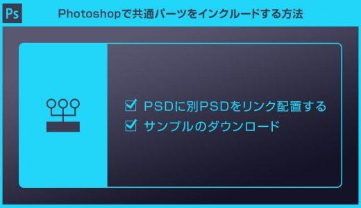 【Photoshop】フォトショで共通パーツをインクルードする方法