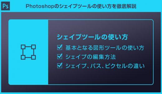 【Photoshop】フォトショのシェイプツールの使い方・編集方法を徹底解説