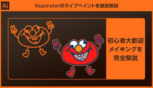 【Illustrator】イラレのライブペイントを徹底解説 ライブトレースと組み合わせて簡単イラスト作成!