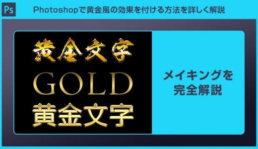 【Photoshop】フォトショでゴールド風(黄金風)の効果を付ける方法を徹底解説