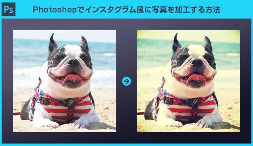 【Photoshop】フォトショでインスタグラム風(X-Pro II)に写真を加工する方法
