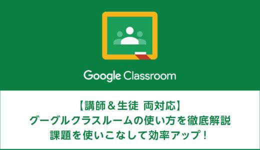 【講師&生徒 両対応】Google Classroomの使い方 課題を使いこなそう