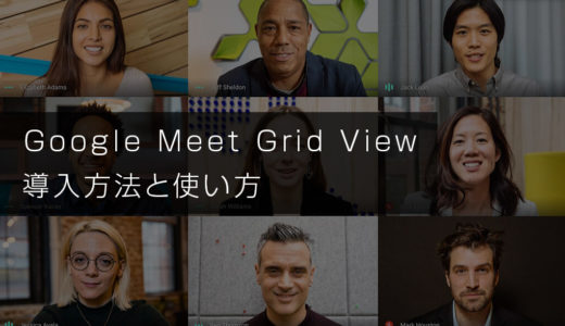 Google Meet Grid Viewで全員の顔をタイル表示にする方法