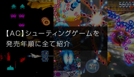 【STG】全アーケード用シューティングゲームを発売年順に紹介【シューティング史】