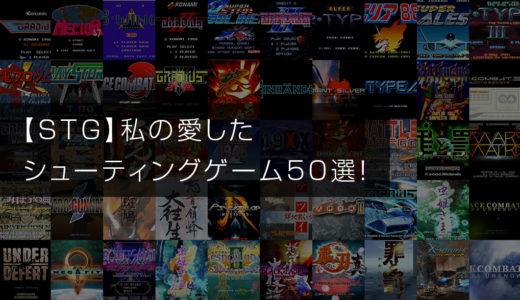 【STG】私の愛したシューティングゲーム50選!【おすすめ&名作シューティング50選】