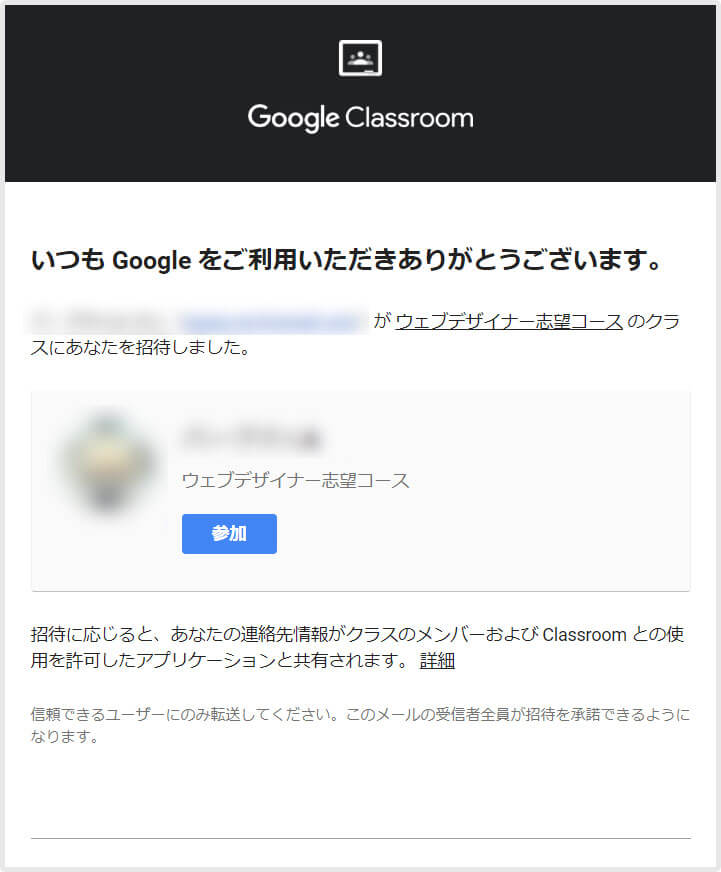 できない 参加 グーグル クラスルーム