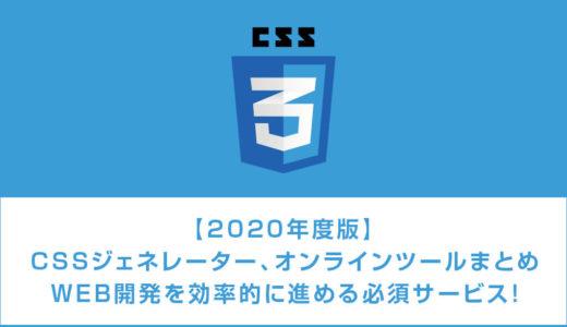 【2020年度版】CSSジェネレーターまとめ シャドウ、フキダシ、グラデーション等をコピペで作成