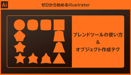【Illustrator】ブレンドツールの使い方とブレンドオブジェクト作成テクニック