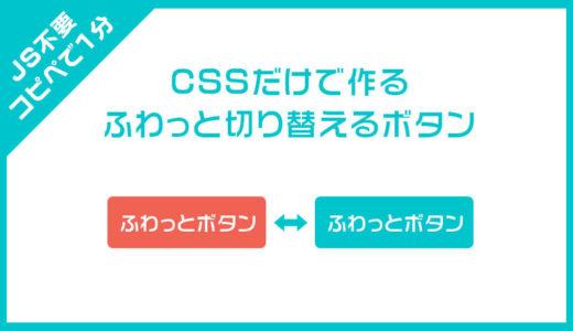 【JS不要、コピペで1分】CSSだけで作るマウスオーバーでふわっと色が変わるボタン
