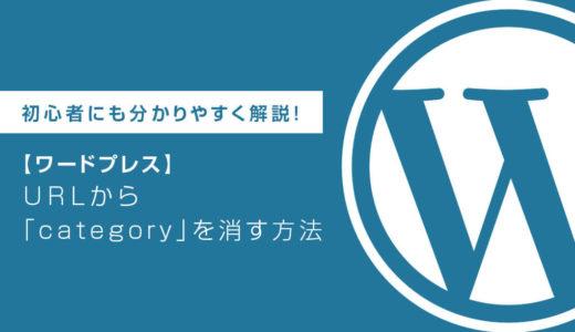 【ワードプレス】URLから「category」を消す方法【WordPress】