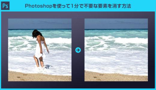 【Photoshop】1分で人や物を消す方法(コンテンツに応じた塗りつぶし)