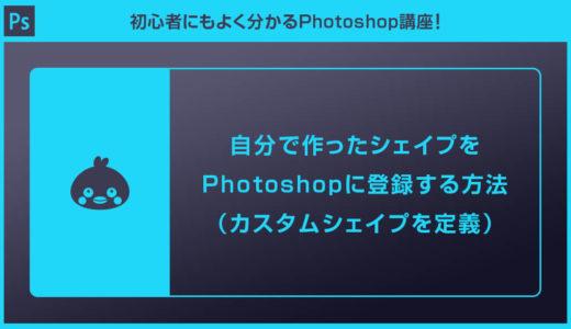 【Photoshop】自分で作ったシェイプを登録する方法(カスタムシェイプを定義)