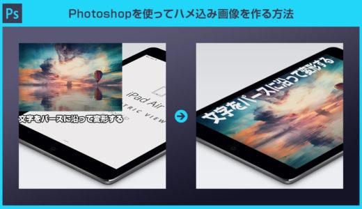 【Photoshop】はめ込み画像を作る方法(画像や文字を自由な形に変形する方法)