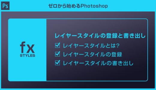 【Photoshop】レイヤースタイルの登録と書き出し方法