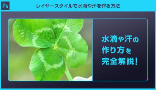 【Photoshop】レイヤースタイルだけで水滴や汗を作る方法【PSD有り】