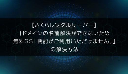 【解決】ドメインの名前解決ができないため無料SSL機能がご利用いただけません。