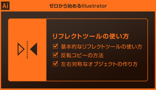 【Illustrator】リフレクトツールを使った反転と反転コピーを徹底解説