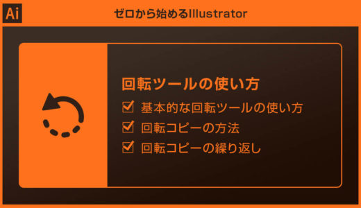 【Illustrator】回転ツールの使い方と回転コピーの方法を徹底解説