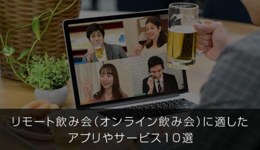 【2021年度版】リモート飲み会(オンライン飲み会)に適したアプリ10選 Zoom・Skype・LINE・たくのむ・Messenger・ゆんたく