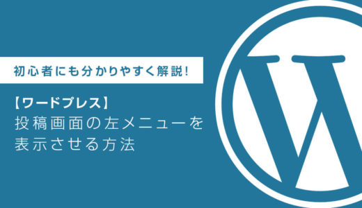 【Wordpress】投稿画面の左メニューを表示させる方法【ワードプレス】
