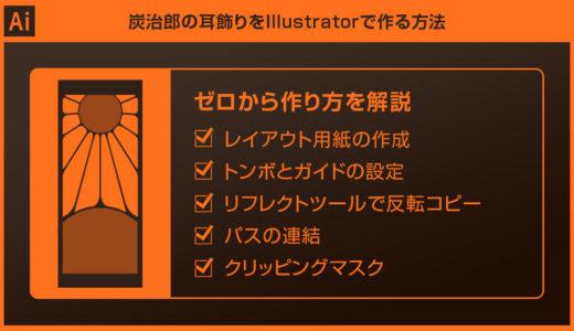 【Illustrator × 鬼滅の刃】炭治郎の耳飾りをイラレで作る方法for初心者