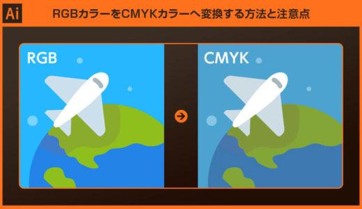 【Illustrator】RGBカラーをCMYKカラーへ変換する方法【カラーモード変更】