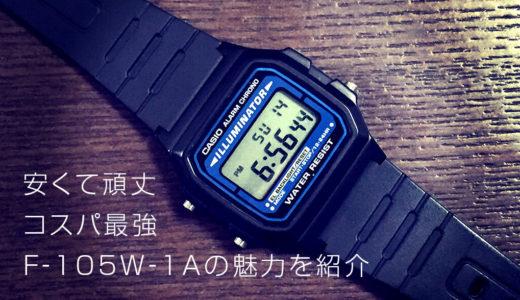 【チープカシオ】F-105W-1Aの魅力を紹介 安くて頑丈なコスパ最強の腕時計