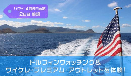 ハワイでドルフィンウォッチング&ワイケレ・プレミアム・アウトレットを体験