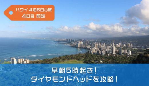 【ハワイ旅行】ダイヤモンドヘッドを攻略!【写真大量】