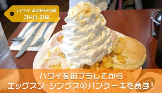 【ハワイ旅行】エッグスンシングスのパンケーキと街ブラを紹介