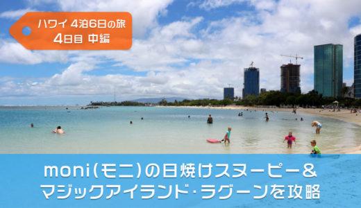 【ハワイ旅行】moni(モニ)の日焼けスヌーピーとマジックアイランドラグーンを攻略