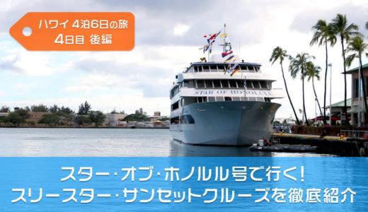 【スター・オブ・ホノルル号】スリースター・サンセットクルーズを徹底紹介【ハワイ旅行】