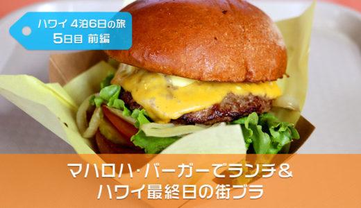 【ハワイ旅行】mahaloha Burger(マハロハバーガー)と街ブラ紹介【写真大量】