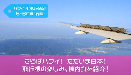 ハワイから日本へ JALの機内食を紹介!