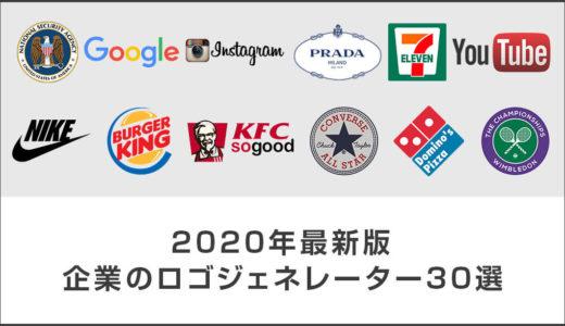 【YouTube】最新 企業のロゴジェネレーター30選【amazon】