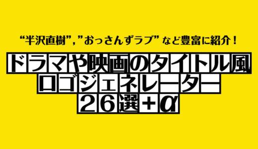 【半沢直樹】ドラマや映画のロゴジェネレーター26選+α【おっさんずラブ】